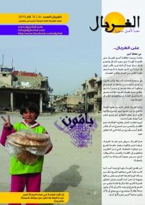 غلاف العدد 5