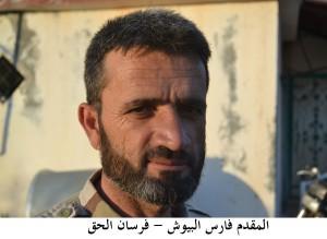 المقدم فارس البيوش - فرسان الحق