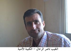النقيب ناصر الرحال - الكتيبة الأمنية