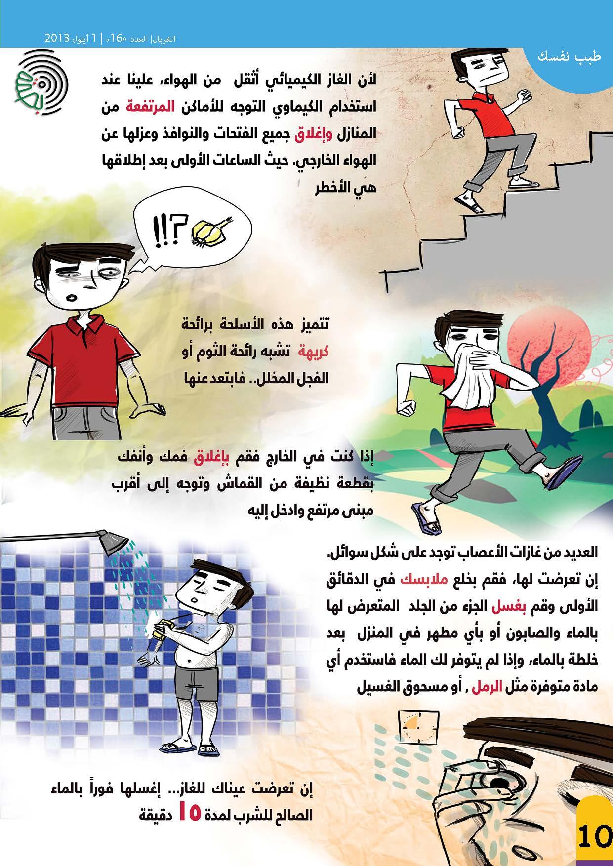 016_صفحة_10
