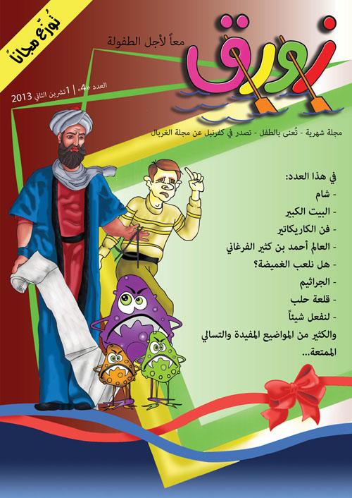 تحميل العدد الرابع من مجلة الأطفال زورق
