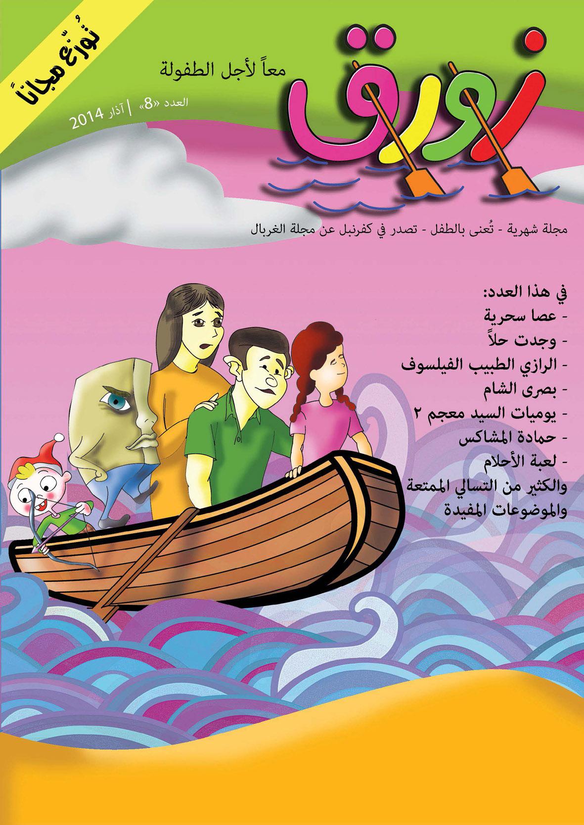 الصفحات منzawrk-08- fina