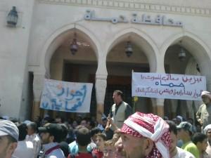 من الإنترنت - شاركت قمحانة بالحراك المدني في حماه منذ بدايته