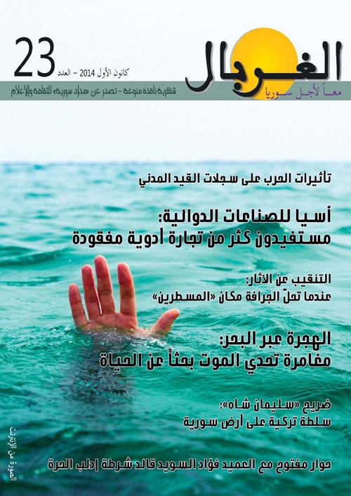 الصفحات منalgherbal23