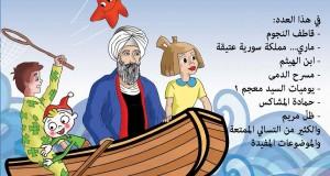 تحميل العدد السادس والسابع من مجلة الأطفال زورق