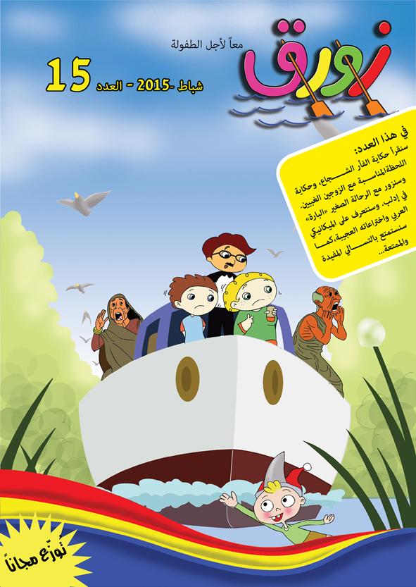 العدد 15 من مجلة الأطفال زورق
