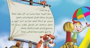 العدد 16 من مجلة الأطفال زورق