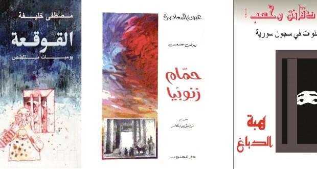 صور المأساة السورية في أدب السجون – زينة عادل