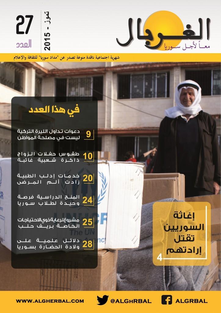 مجلة-الغربال-غلاف-العدد-27