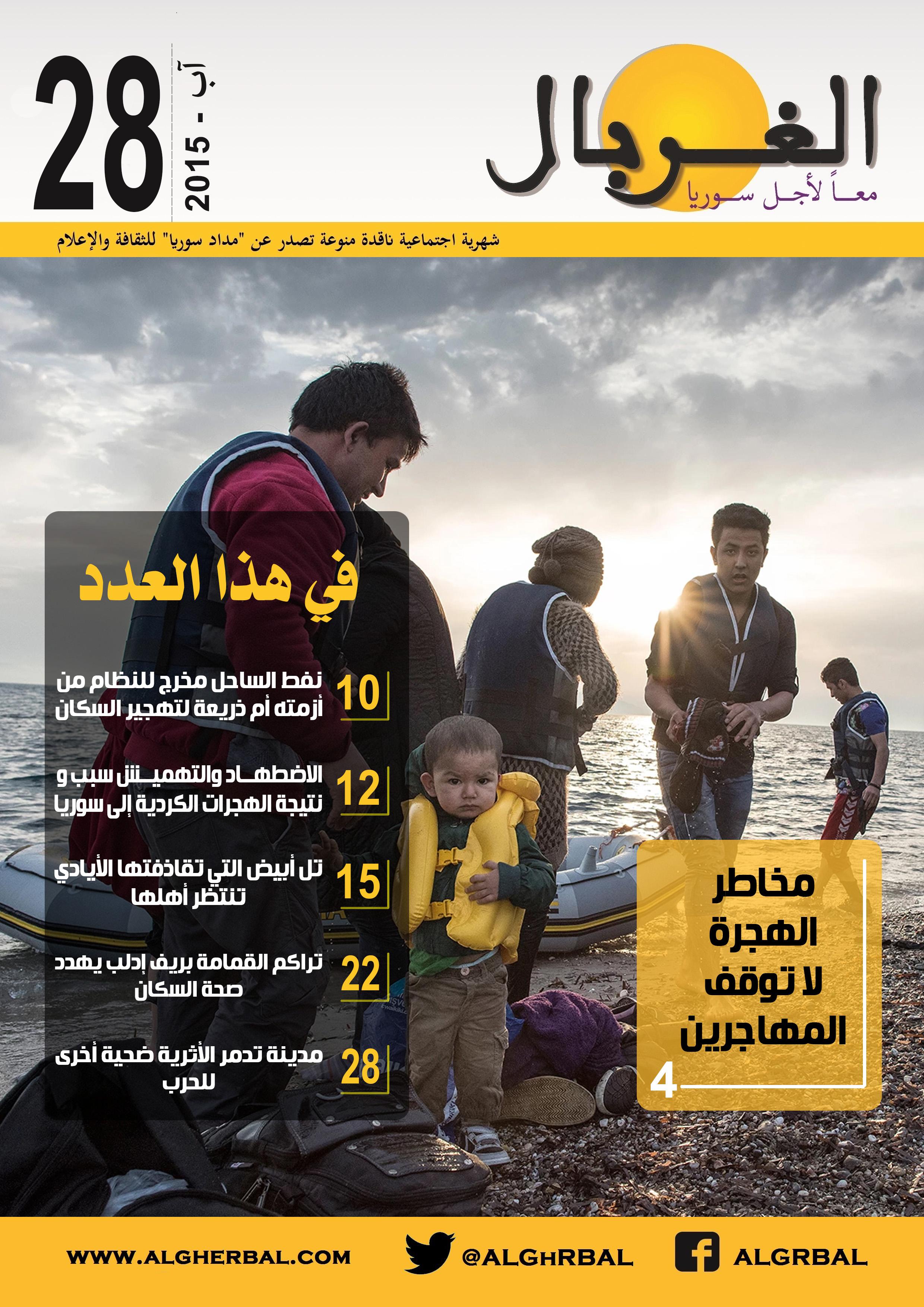 غلاف مجلة الغربال العدد 28