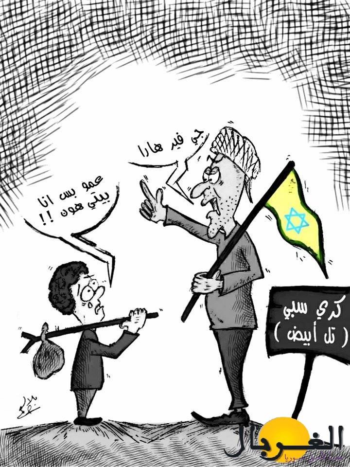قوات حماية الشعب يبكا في تل أبيض كري سبي
