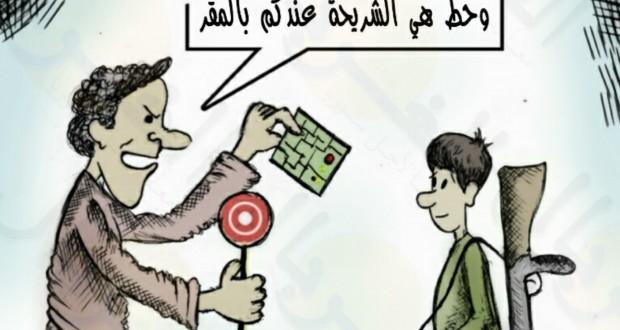 كريكاتير: عن تجنيد الأطفال في سوريا