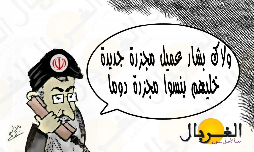 الأوامر الإيرانية للأسد
