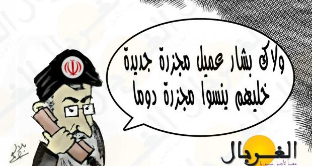 كريكاتير: عن الأوامر الإيرانية للأسد