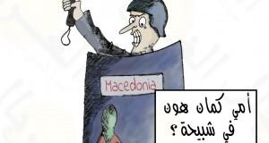 كريكاتير: عن الشرطة المقدونية واللاجئين السوريين