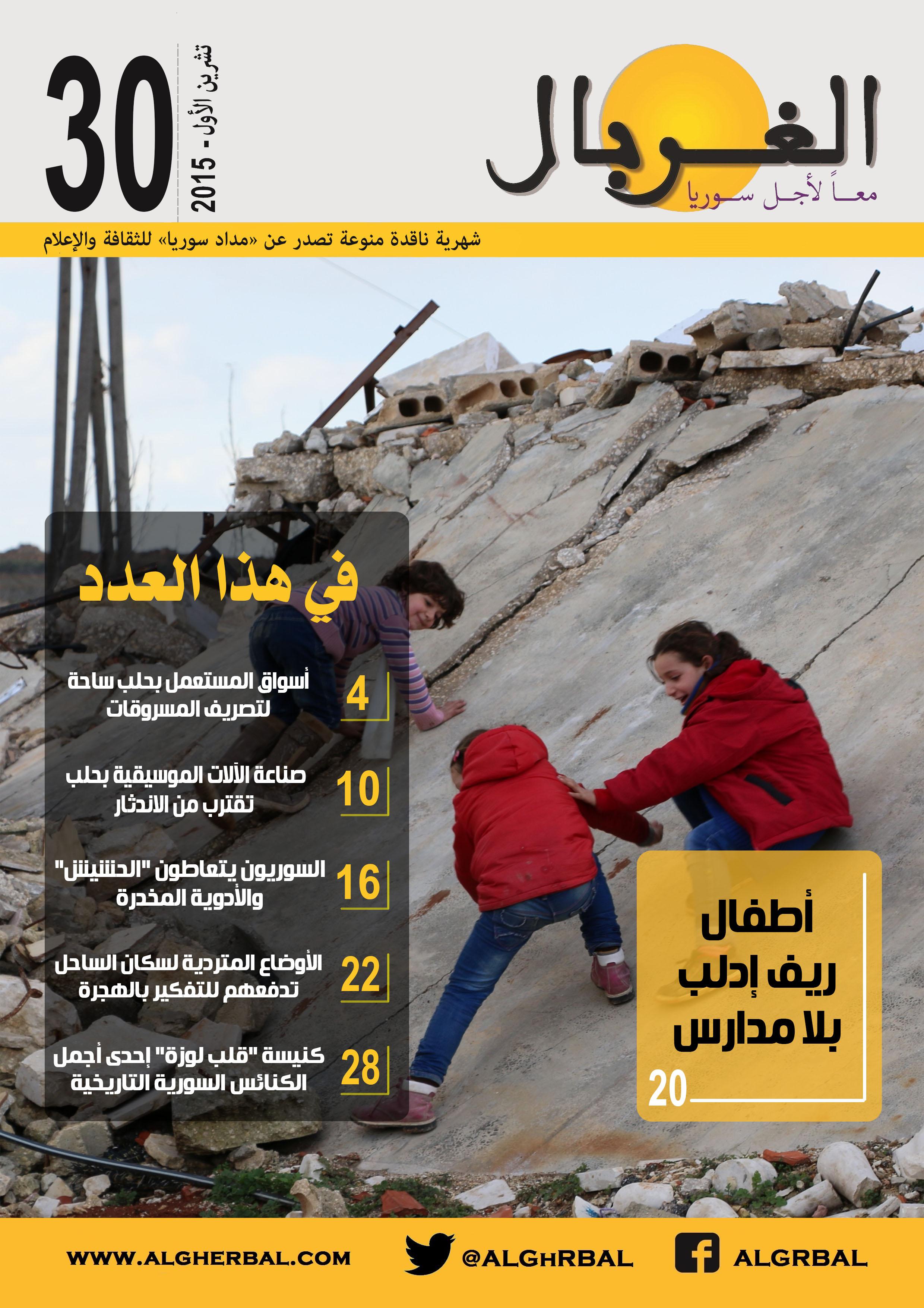 غلاف العدد 30  (2)