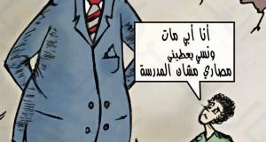عن التعليم الخاص في سوريا