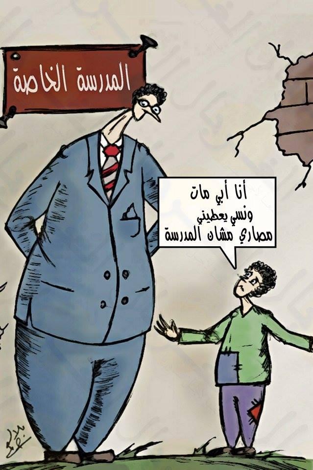 المدارس الخاصة سوريا