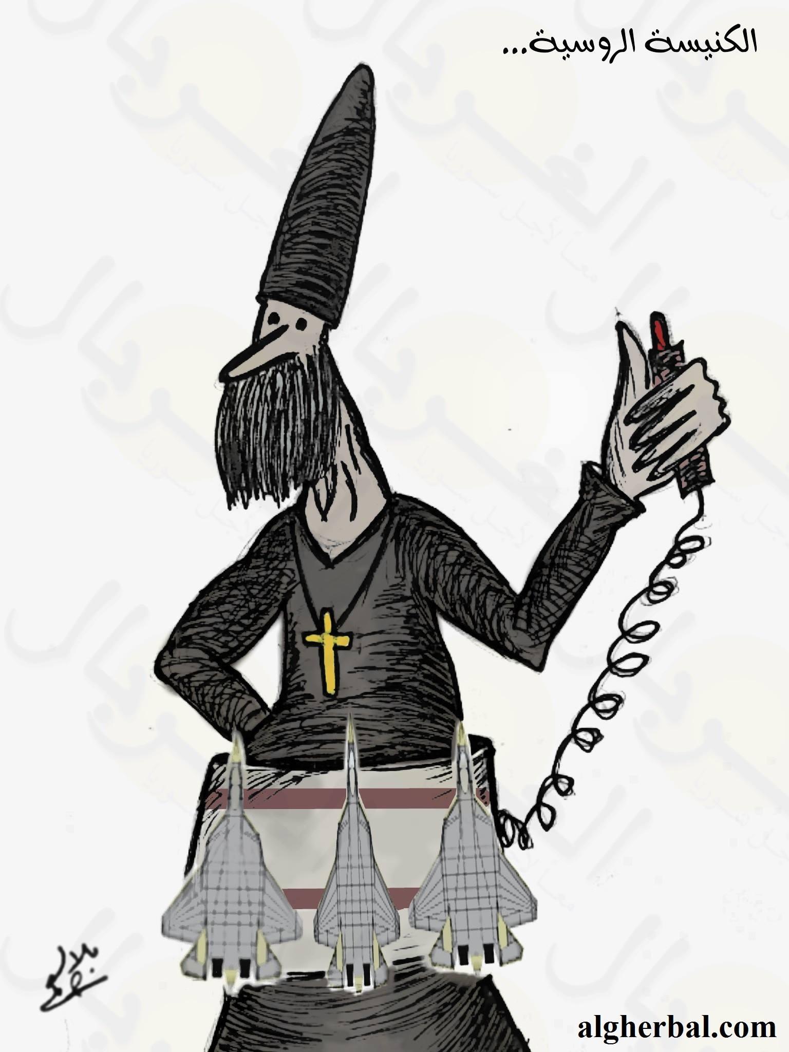 """عن إرهاب """"الكنيسة الروسية"""""""