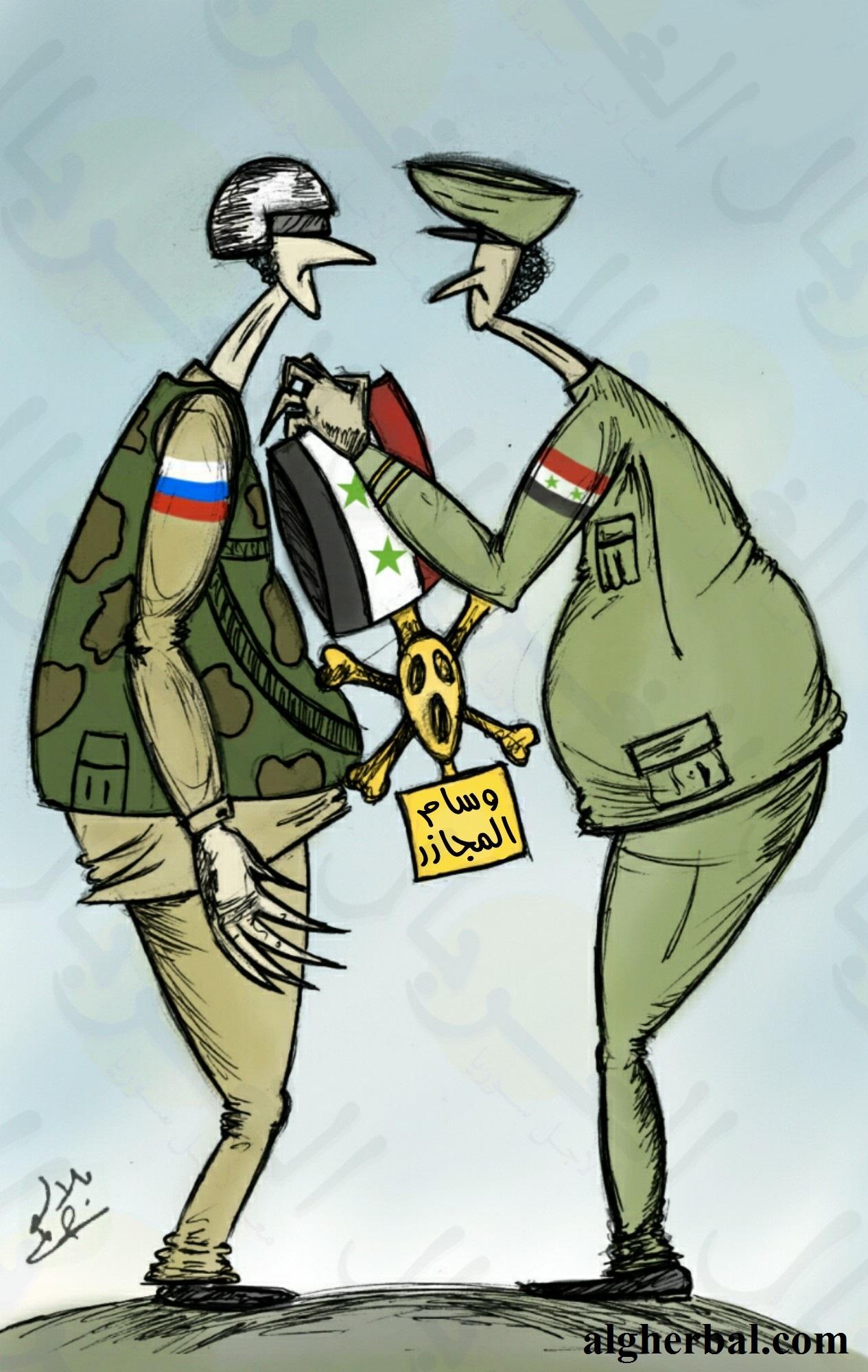 الجيش السوري يقدم وسام المجازر للجيش الروسي