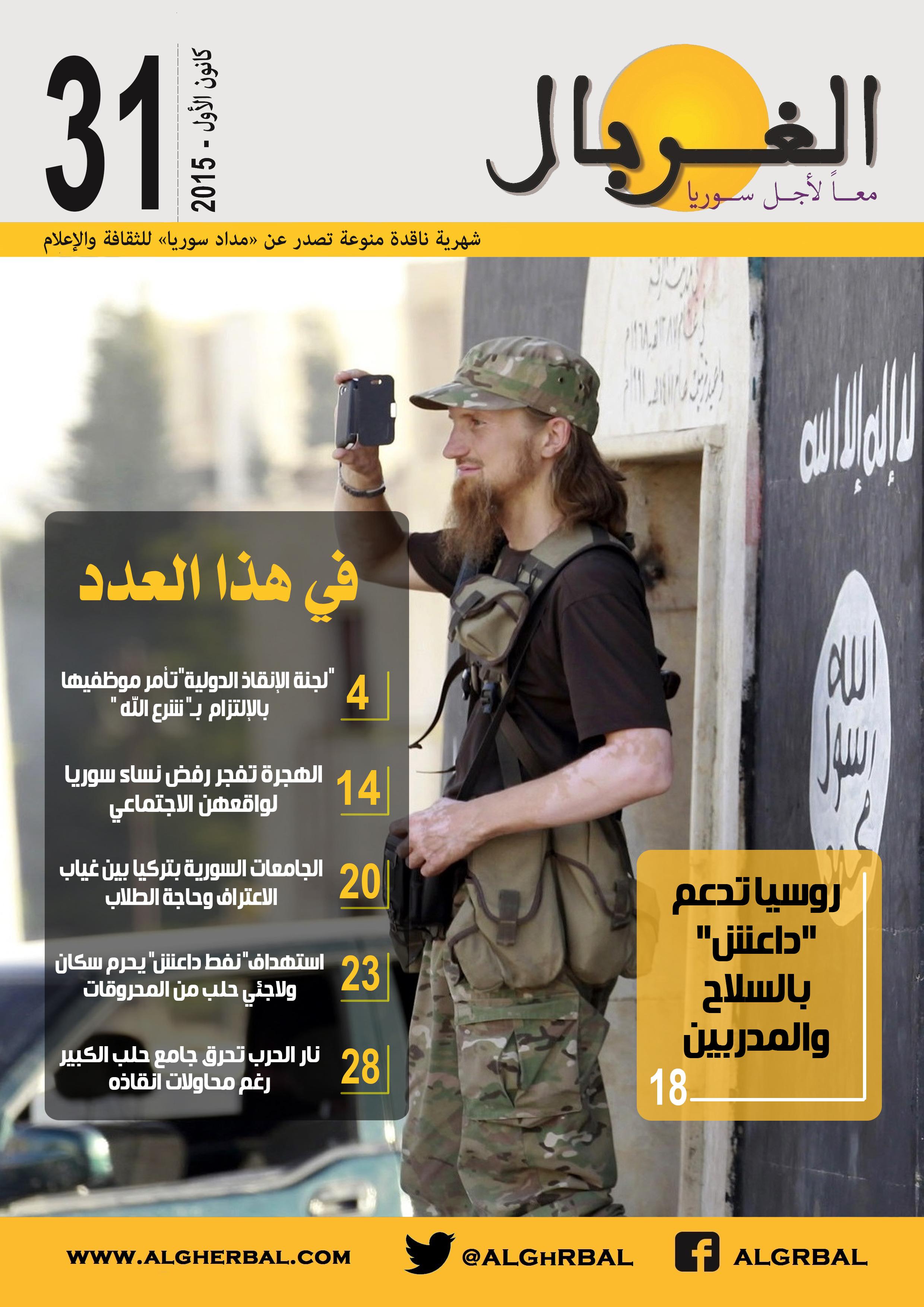 غلاف العدد 31