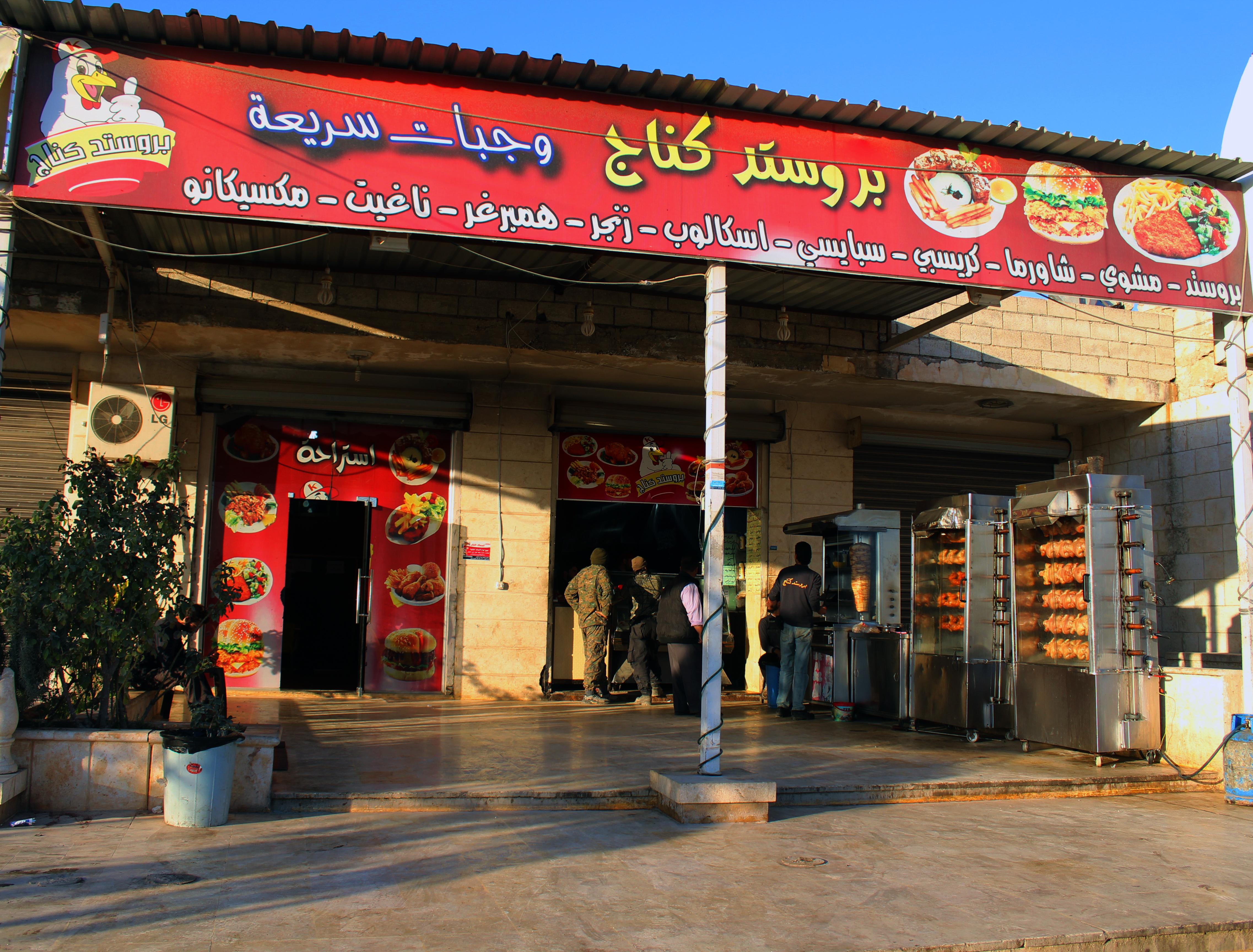 الإقبال على مطاعم الوجبات الجاهزة في المناطق المحررة يكاد يكون مقتصرا على السياح المجاهدين  (الغربال – زاهر سواس)