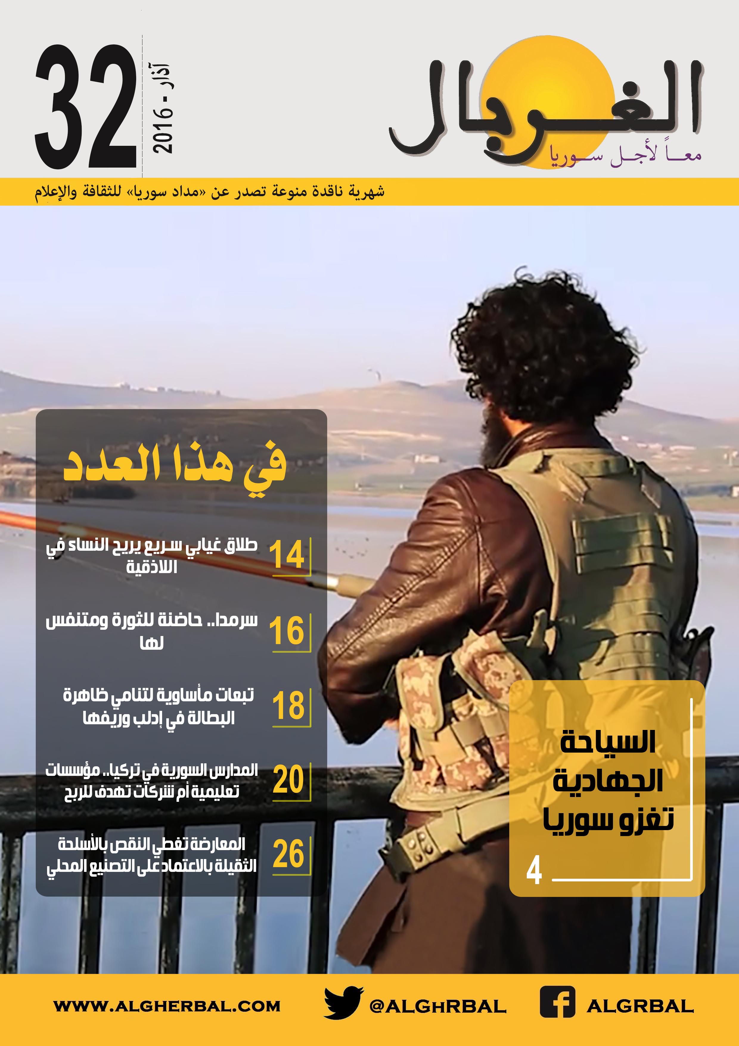 غلاف مجلة الغربال العدد 32