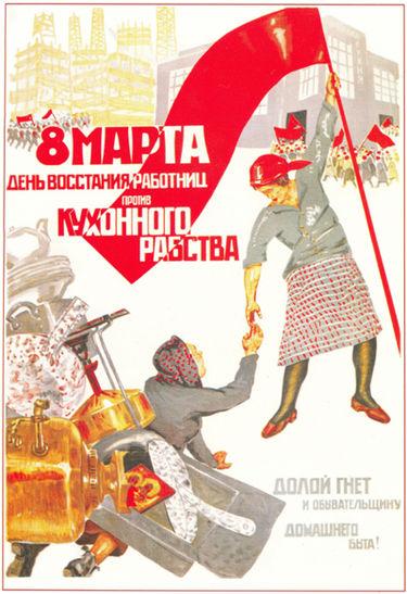 """ملصق سوفيتي من سنة 1932 مخصص ليوم المرأة. يقول النص: """"الثامن من آذار هو ثورة النساء العاملات ضد عبودية المطبخ"""" و""""يسقط الاضطهاد وضيق الأفق في العمل المنزلي!"""". وفي الأصل في الاتحاد السوڤيتي، العطلة كانت تتميز بسمة سياسية واضحة، تؤكد على دور الدولة السوڤيتية في تحرير المرأة من كونهن مواطنات من الدرجة الثانية."""