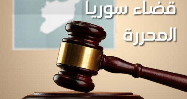 القضاء في الغوطة الشرقية ..بين الواقع والحلول – غيلان الدمشقي