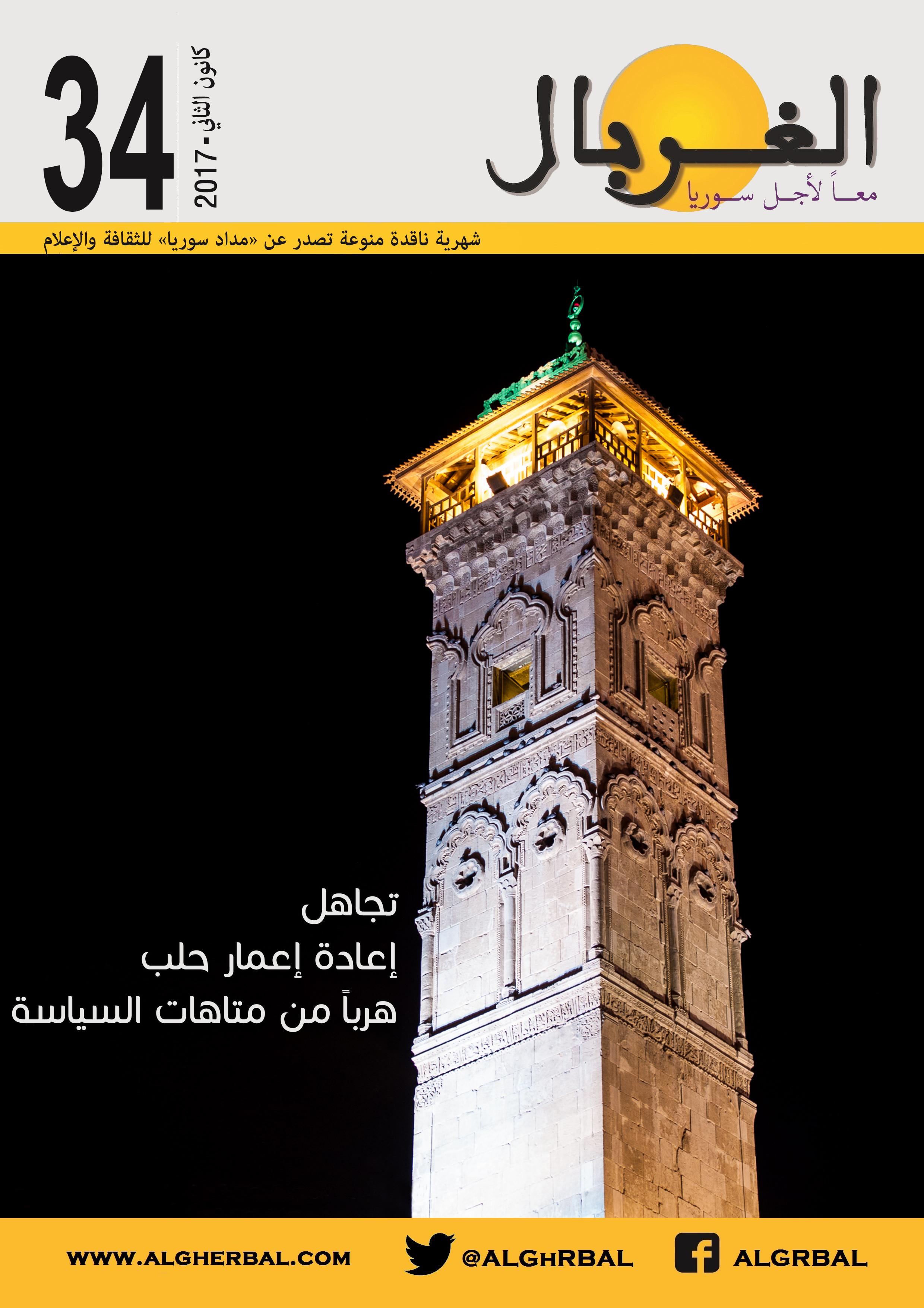 غلاف العدد 34