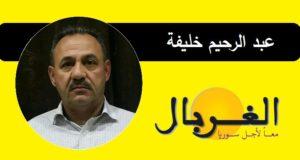 توثيق تجارب النضال السرّي ضرورة وطنية وتاريخية – عبد الرحيم خليفة
