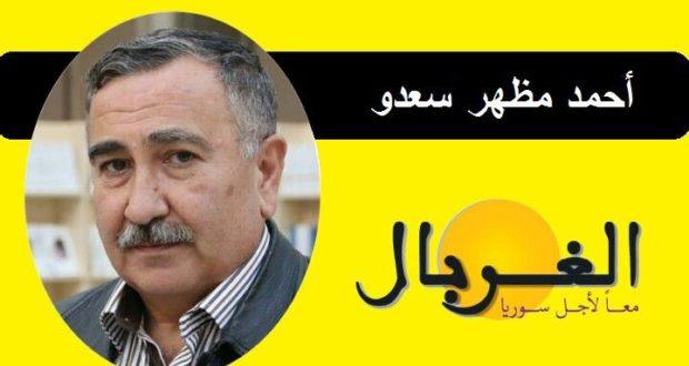 لا إرهاب يعلو على إرهاب الطغمة الأسدية – أحمد مظهر سعدو