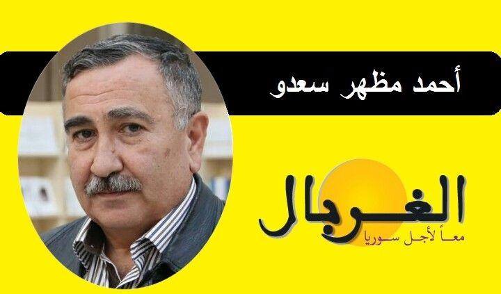أحمد سعدو