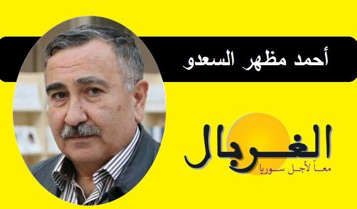 أحمد السعدو