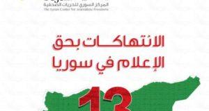 مقتل 384 إعلامياً سورياً منذ بداية الثورة