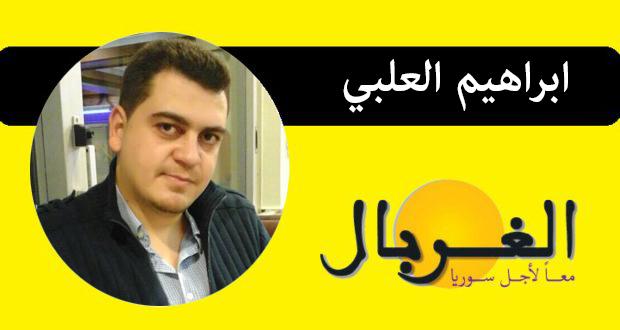 ضحايا فوضى العمل الإنساني في سوريا.. هكذا يريد الداعم – إبراهيم العلبي