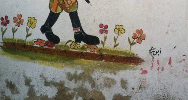 عندما تحكي الجدران ثورة – مصطفى الخطيب